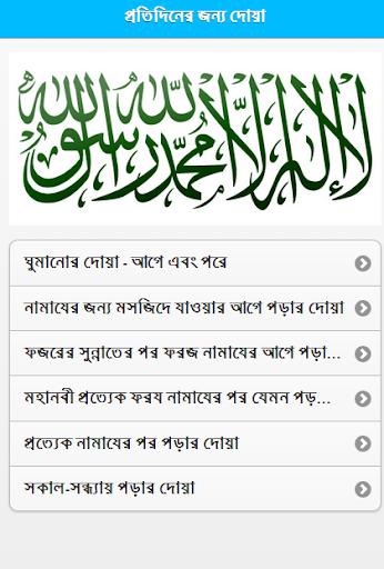 Dua for Everyday in Bangla