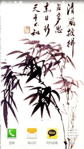 whitetone bamboo livewallpaper