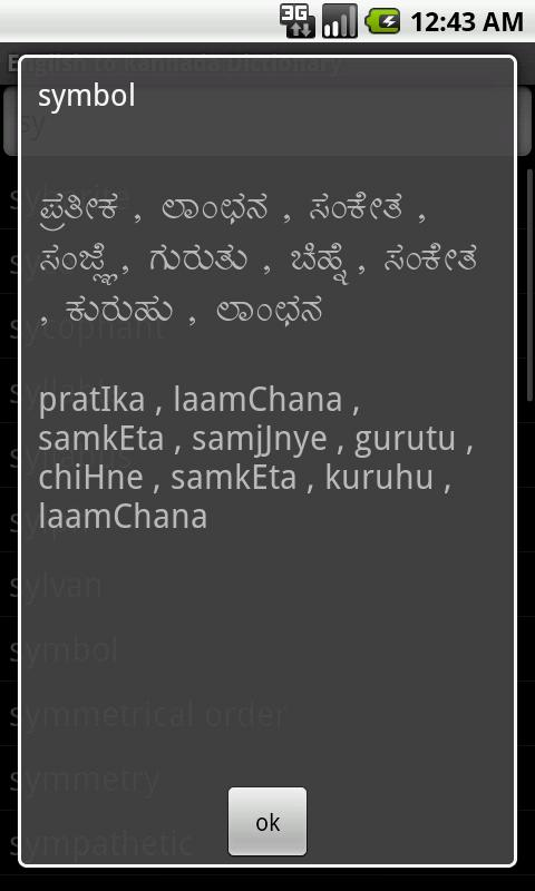 English To Kannada Dictionary - screenshot