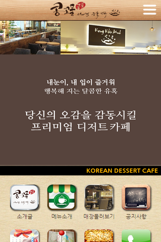 콩꼬물 인천논현점