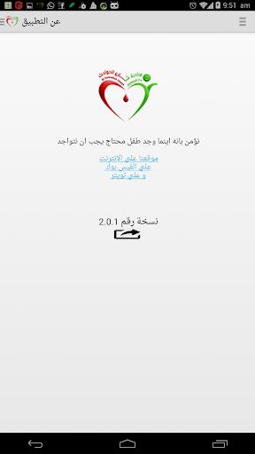 شارع الحوادث Shari AlHawadith