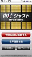 Screenshot of 世陸ジャスト