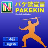 PAKEKIN(MobileDataLimiter)Paid