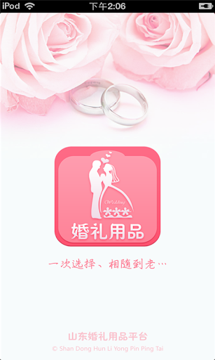 玩生活App|山东婚礼用品平台免費|APP試玩