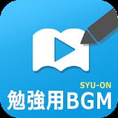勉強集中の音/音楽アプリ SYU-ON