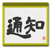 Kakejiku: Notification Shodo