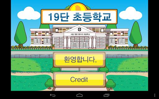 루트 병아리19단