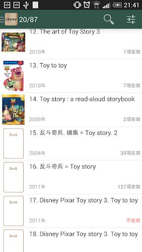 玩免費書籍APP|下載香港圖書館 app不用錢|硬是要APP