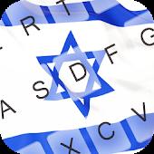 Hebrew Keyboard Theme