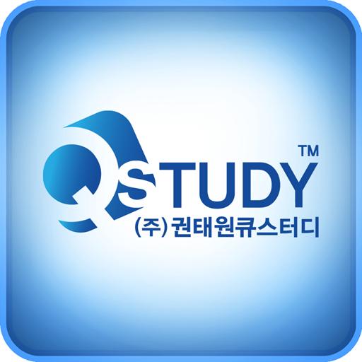권태원 큐스터디 (Qstudy) 教育 LOGO-阿達玩APP
