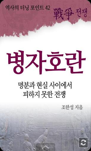 역사의 터닝포인트_병자호란