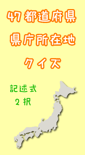 47都道府県県庁所在地クイズ