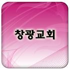 창광교회 icon