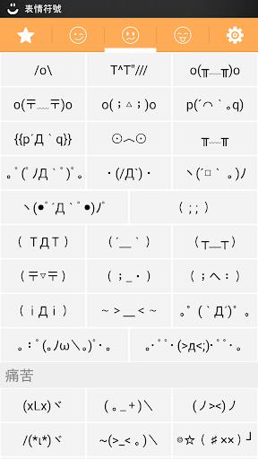 免費下載工具APP|表情符號(特殊符號、顏文字、顏表情、Emoticon) app開箱文|APP開箱王