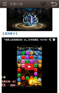 神魔之塔全攻略 - screenshot thumbnail