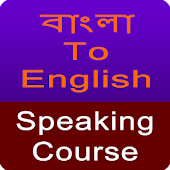 bengali speaking course