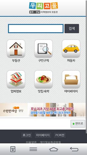 우리고을 - 부동산 취업 중고차 생활정보 맛집