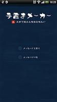 Screenshot of 手書きメーカー(画像に文字入れ)