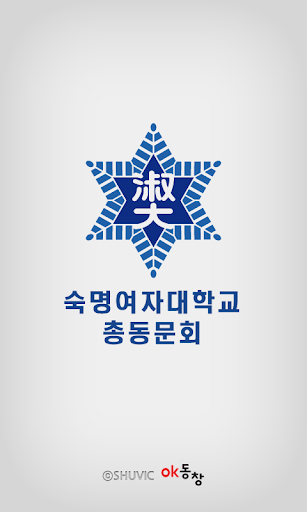 숙명여대 총동문회