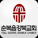 순복음강북교회