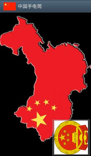 中国手电筒 China Flashlight