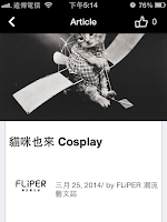 Screenshot of FLiPER