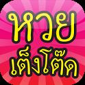 หวย เต็งโต๊ด Thai Lottery icon