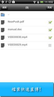 【免費工具App】NearPush - 檔案快傳-APP點子