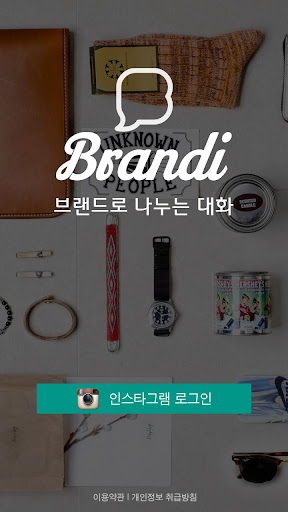브랜디 - 인스타그램 브랜드 태그보기