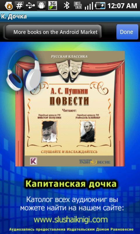 Аудиокнига пушкин капитанская дочка слушать онлайн бесплатно