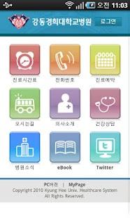 강동경희대학교 병원 - screenshot thumbnail