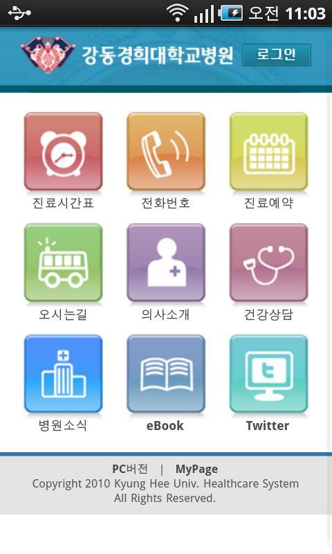 강동경희대학교 병원 - screenshot