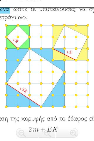 Μαθηματικά Β' γυμνασίου ΛΥΣΕΙΣ - screenshot