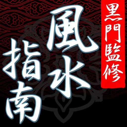 生活の風水師・黒門監修 風水指南 LOGO-記事Game