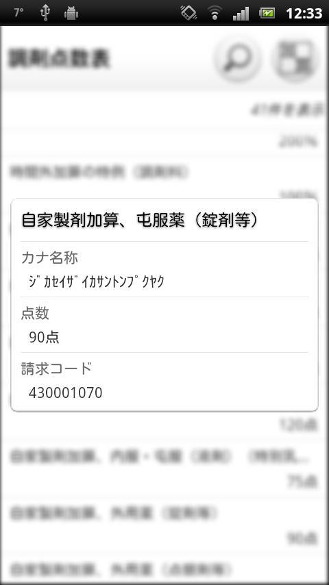 調剤点数表- screenshot