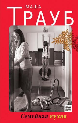 Семейная кухня сборник