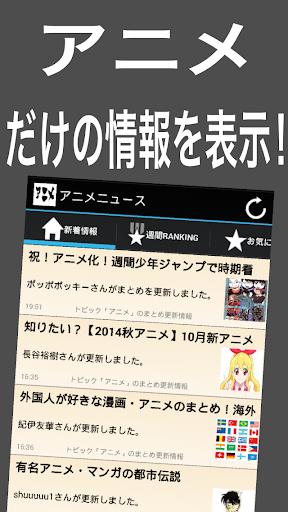 アニメまとめニュース