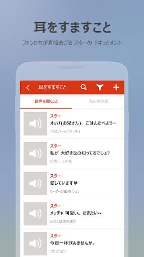 玩娛樂App|ファンダム for Spica免費|APP試玩