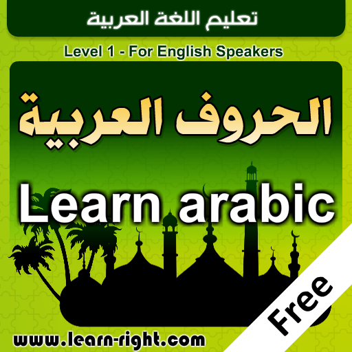 Teaching Arabic Language(free)