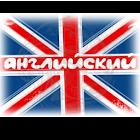 Английский язык для начинающих icon