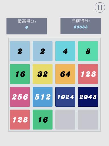 2048 - 求合體數字版