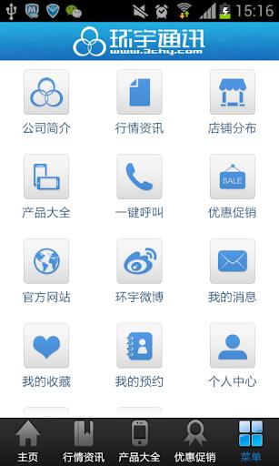 环宇通讯|玩商業App免費|玩APPs