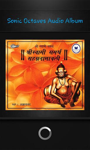 Swami Samarth Namavali - Demo