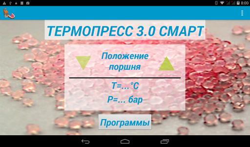 ТЕРМОПРЕСС 3.0 СМАРТ