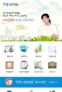 호평간호학원 - screenshot thumbnail