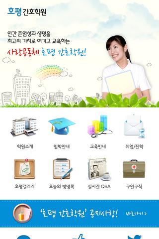 호평간호학원 - screenshot