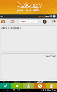 ‫قاموس عربي /  English‬‎- screenshot thumbnail