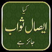 Kya Esaal-e-Sawab Jaiz Hai