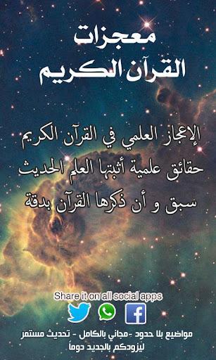 معجزات القرآن - الإعجاز العلمي