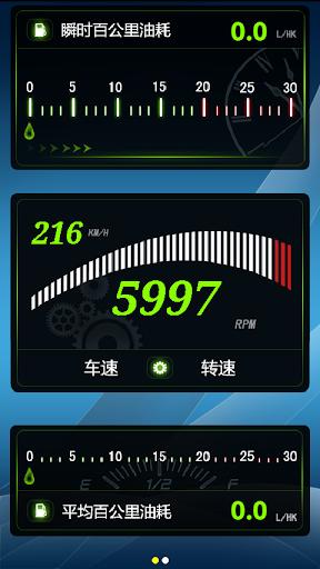 【免費工具App】车语-APP點子